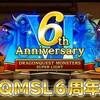 level.1725【らいなま】DQMSL6周年祭情報