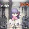 ゲーム【RED STONE】と【Fate】がコラボ開催