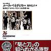 『日本人の行動パターン』ルース・ベネディクト(NHK出版)