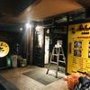 【品川区】ラーメン大 五反田店にて二郎系ラーメンを食べる【もうすぐ閉店】