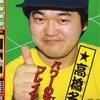高橋名人とうんこ漢字ドリルが流行る理由。
