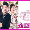 韓国ドラマ-あなただけが私の愛-あらすじ118話~120話(最終回ネタバレ)-最終回まで感想付き