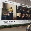 フェルメール展/上野の森美術館