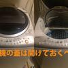 未使用時の洗濯機の蓋(ふた)を閉めるべき?開けるべき?