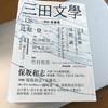 「三田文学 No128 冬季 2017」に辻原登さんのエッセーが載っています。