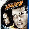 マジでどうした? 映画「スピード2」が完全にクソ映画な件
