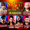 【SANADAは8.3大阪オカダ戦までに何勝できるかが鍵|G1クライマックス29・新日本プロレス】