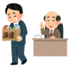 【PM試験対策2】プロジェクト全般 その2