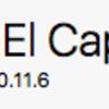 SierraからEl Capitanにダウングレードする方法(データ復元込み)
