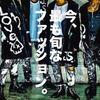 【ファッションのトリセツ】ジャンル解説#05「ラグジュアリーストリート」〜肉食系モテファッション〜