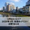2020年3月:秋田のイベント・お祭りまとめ。3月はどこにいこう?