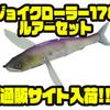 ガンクラフト製品が数点入った「ジョイクローラー178+ルアーセット」通販サイト入荷!