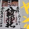 栃木県佐野市【八坂神社】令和元年に頂く御朱印情報をサクッとコンパクトに紹介!