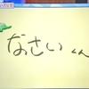 緑のコの名前は・・・「ニュースな会」で中居社長が発表~!