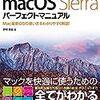 MacのOSをSierraにアップグレードしたらキーボードとChromeがおかしくなった件