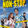「ノンストップ」(2020)韓国映画は面白い、すかっとした!