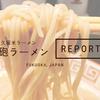 【大砲ラーメン】福岡・天神の人気・久留米ラーメンのお店