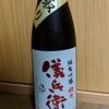 【同銘柄飲み比べ②】儀兵衛 純米吟醸 雄町 中取り雫酒