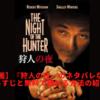 【映画】『狩人の夜』のネタバレなしのあらすじと無料で観れる方法!
