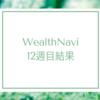 WealthNavi12週目の結果報告