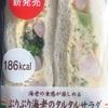 「ぷりぷり海老のタルタルサラダサンド 〜セブンイレブン〜 」◯ グルメ