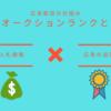 Googleアドセンス(AdSense)攻略のポイントと広告配信フロー~広告オークションとは~