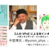 2人のVPoEによる中埜博さん(「イラスト解説:ティール組織」翻訳者)への W インタビュー企画