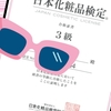 日本化粧品検定3級を受験してみた♡