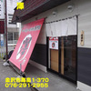 県内サ行(3)~澤(閉店)~