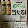 【20/07/15】ツルハドラッグ×ヘアレシピLINE20000ポイントプレゼント【レシ/WEB】