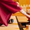 【元禄文化とはどんな文化だったの?】独自の町人文化が育った時代だった