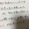 結婚式後に送るお礼の手紙【引き出物・記念写真と一緒に】