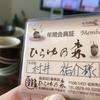 岐阜県観光大使の悲願達成?~魔法のカードを手にした~