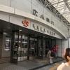 新幹線〜セントレア 途中の名古屋駅での乗り換えをまとめてみる