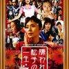 「嫌われ松子の一生」 (2006年)