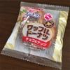 ヤマザキ2月の新作ワッフルドーナツ チョコ&ナッツが美味しかった!驚愕の高カロリー。