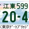 #416 江東ナンバーの交付は2020年5月11日から