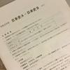 【高卒認定試験】 日本史A
