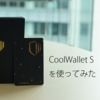 CoolWallet Sを使ってみた