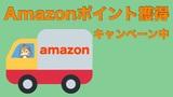 Amazonでキャンペーン中!ポイントを更に稼ぐ方法
