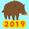 2019年!新年明けましておめでとうございます