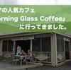 #12 ハワイ旅行記2017 マノアの人気カフェ『Morning Glass Coffee(モーニンググラスコーヒー)』で優雅に朝食を...