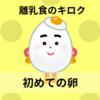 【離乳食のキロク】初めての卵に挑戦
