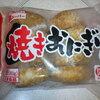 業務スーパー 焼きおにぎり8個入り267円(税抜)