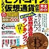 CoinPot 連携 Faucet で DogeCoin を稼ぐ:Moon Dogecoin