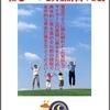 宇都宮で、大田原で、那須塩原で、後悔しない家づくり、住宅ローンを組むなら、資金企画を立てるなら、お勧めの一冊