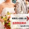 会費制結婚式と二次会の違いは?会費制結婚式の費用相場・メリット・デメリットを元プランナーが解説!
