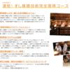 MBA入学前に1ヶ月、朝から晩まで寿司学校で寿司を握ります。