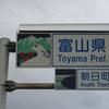 富山県のカントリーサイン