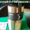 タイガー魔法瓶 MAA-C300-XC ステンレスエアーポット 買い換えました。優良ポット